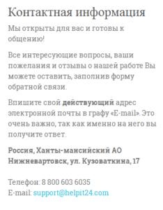 helpit24.com кидала
