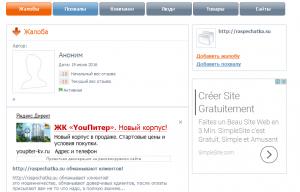 Отзыв о лохотроне сайта raspechatka.su