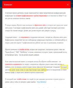 безграмотность текста с sim-uslugi.ru