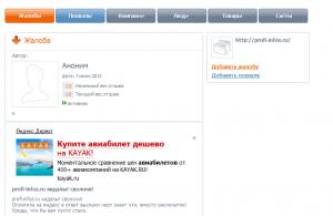 profi-infos.ru кидалы и аферисты