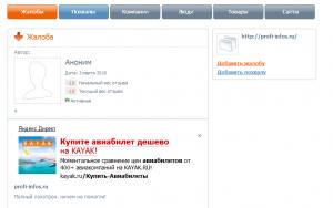 Profi-infos.ru - Лохотрон и полный обман