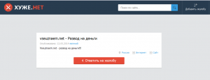 Vseuznaem.net - развод на деньги!!!