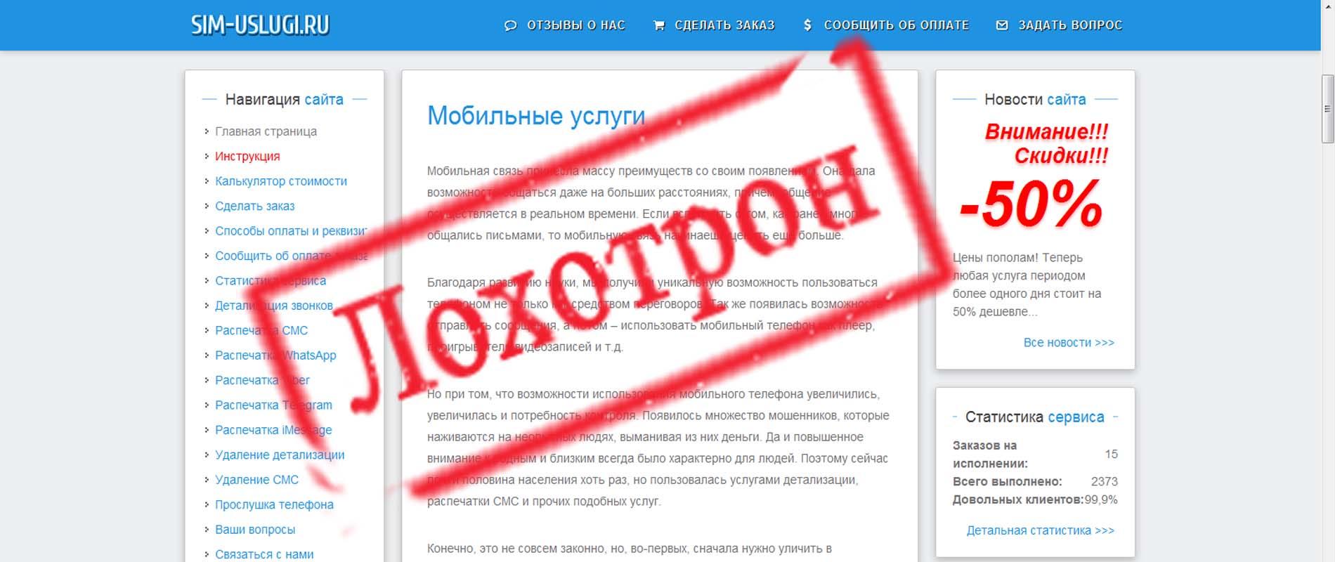 sim-uslugi.ru лохотрон